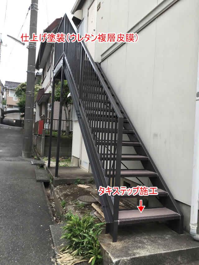 外階段の鉄骨塗装とタキステップ工事