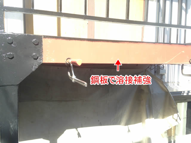 サビ穴を補強するカバー鋼板