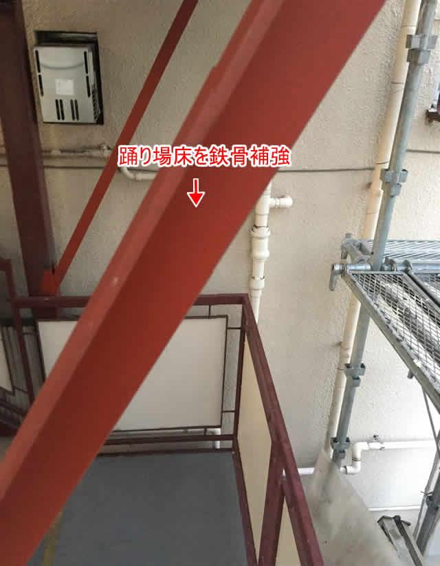 外階段の溶接補強その2