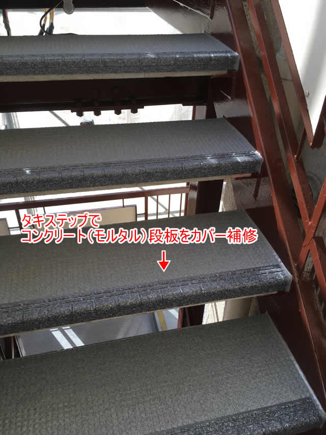 階段(段板)のコンクリート(モルタル)にはタキステップ