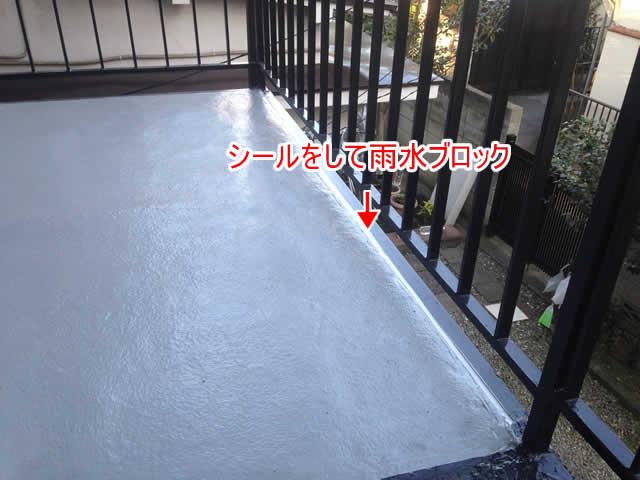 鉄骨廊下への雨水ブロック