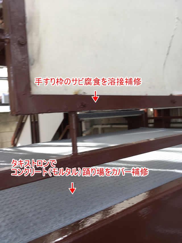 外階段の鉄部補修と床面補修