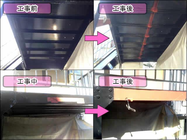 鉄骨廊下の補強工事