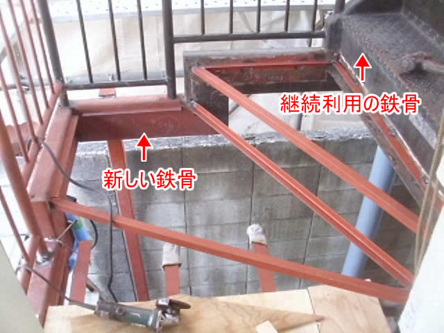 外階段の一部を解体撤去