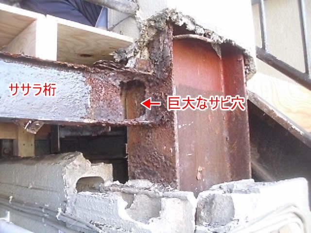 外階段のササラ桁に穴