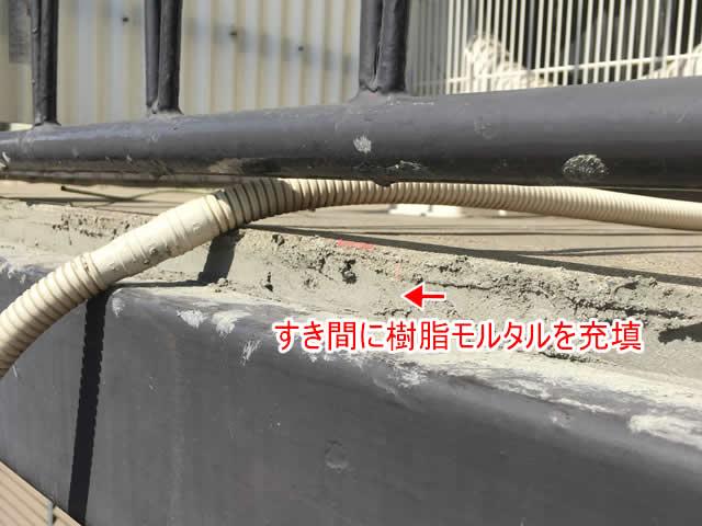 鉄骨と床板のすき間にモルタル充填