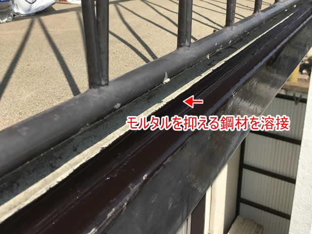 モルタルを抑える鋼材(コン止め)を溶接