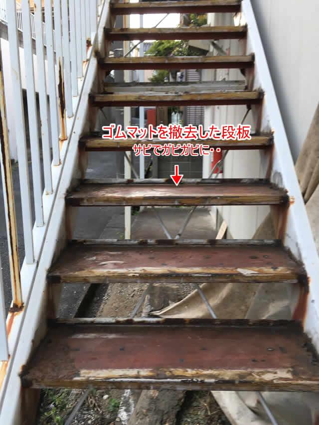 外階段のゴムマットを撤去する
