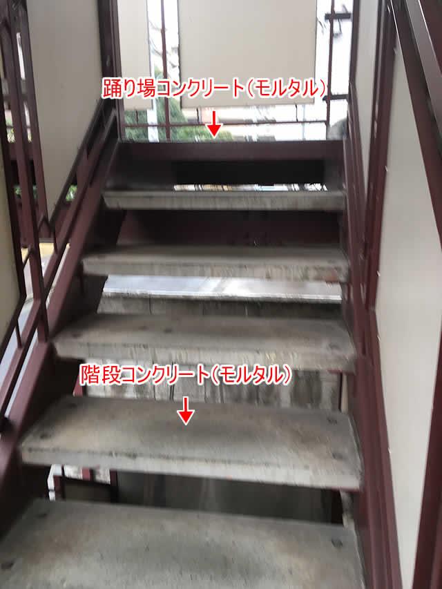 外階段のコンクリート(モルタル)段板
