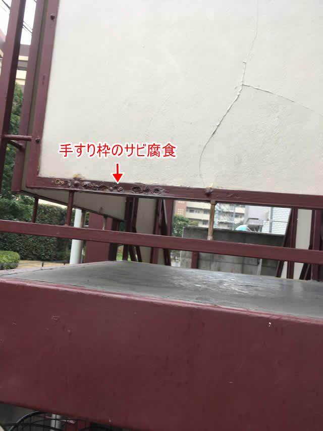外階段の踊り場コンクリート(モルタル)と手すり枠鉄フレーム