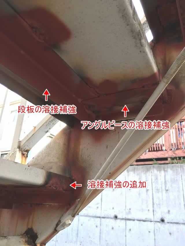 外階段の溶接補修、アングルピース