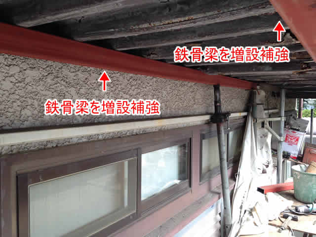 ベランダ補強の鉄骨梁