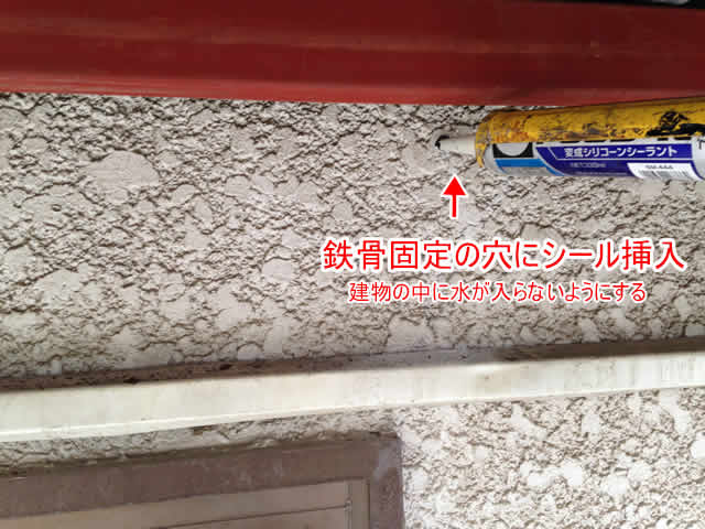鉄骨固定の穴にシール