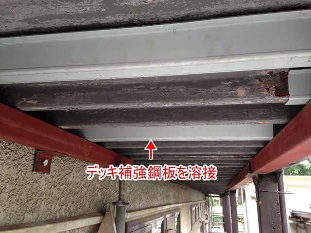 デッキ補強鋼板