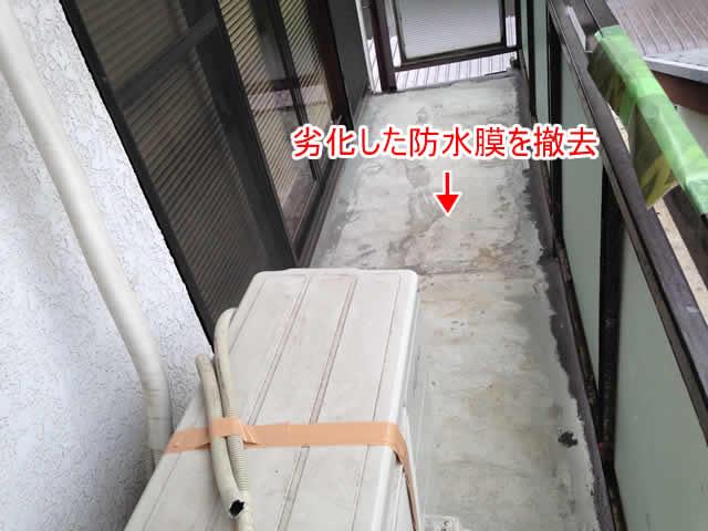 鋼製ベランダの床モルタル