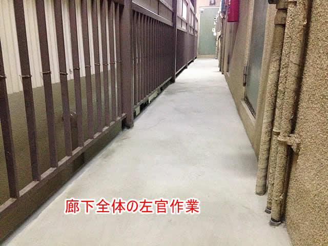 床の左官工事