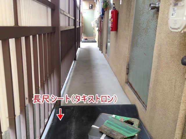長尺シート(タキストロン)工事
