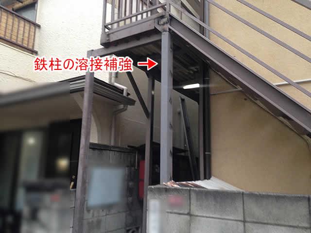 鉄柱の溶接補強