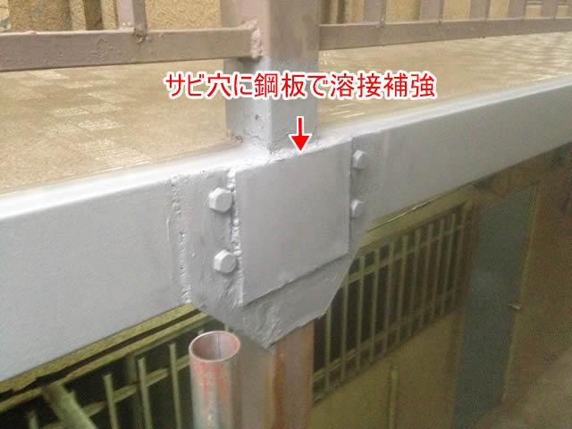 サビ穴を鋼板で塞いて溶接補強
