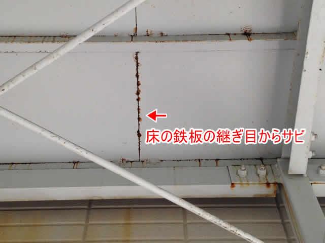 鉄骨バルコニーの床鉄板のサビ腐食
