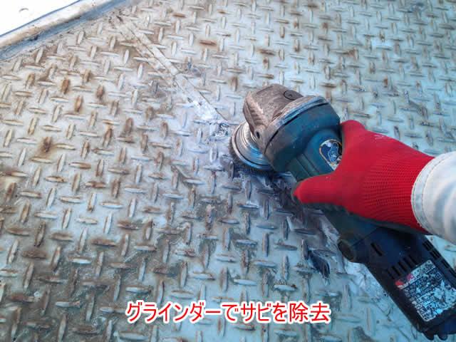 グラインダーで鉄板サビを除去
