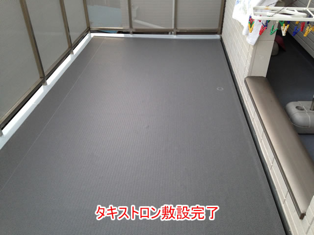 バルコニー床(鉄板)にタキストロン