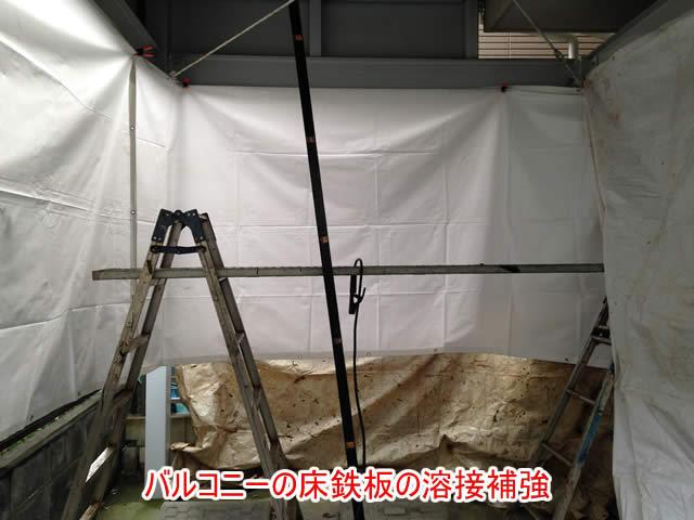 バルコニー床鉄板の溶接補強