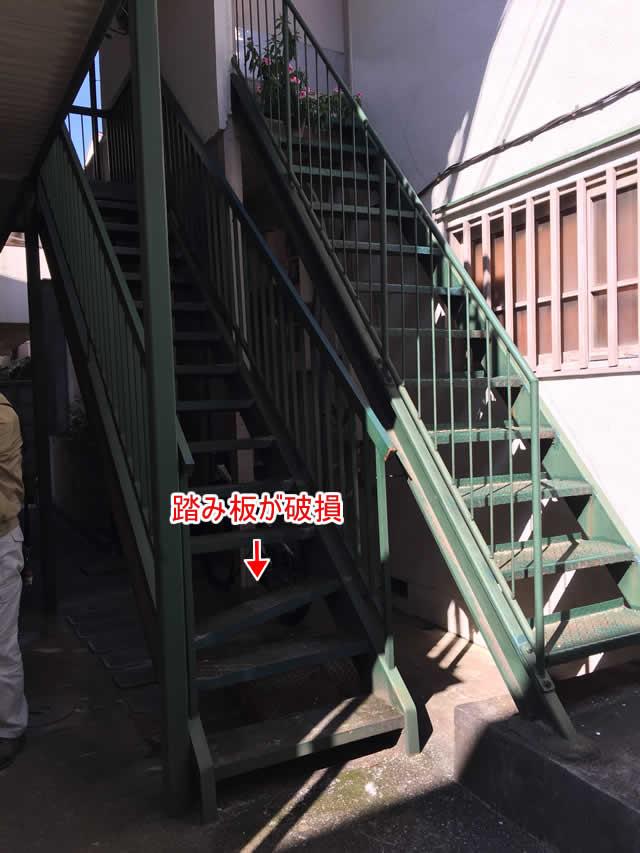 鉄階段の踏み板の破損1