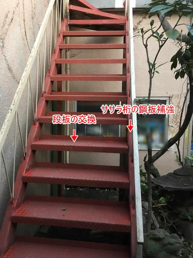 グラグラした鉄骨階段の復旧