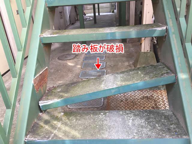 踏み板のサビ破損