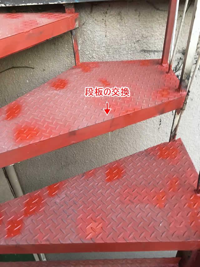 階段の段板を交換する工事