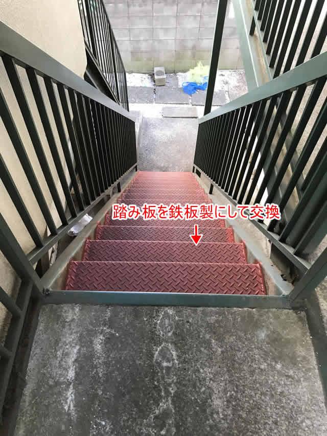 鉄板製の階段踏み板