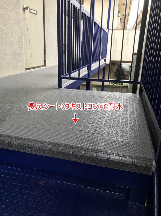 鉄階段の廊下を耐水処置