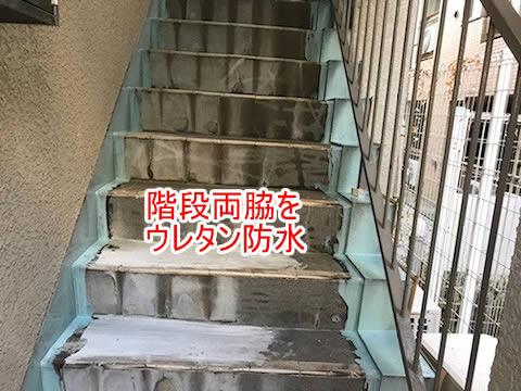 外部階段のウレタン防水