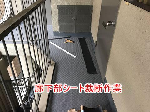 外部廊下のシート保護作業