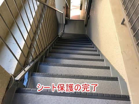 外部階段のシート保護作業