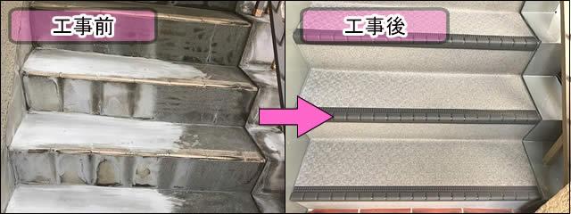外部階段のシート工事