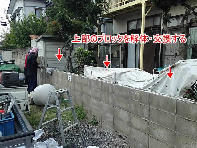 ブロック塀の部分解体工事