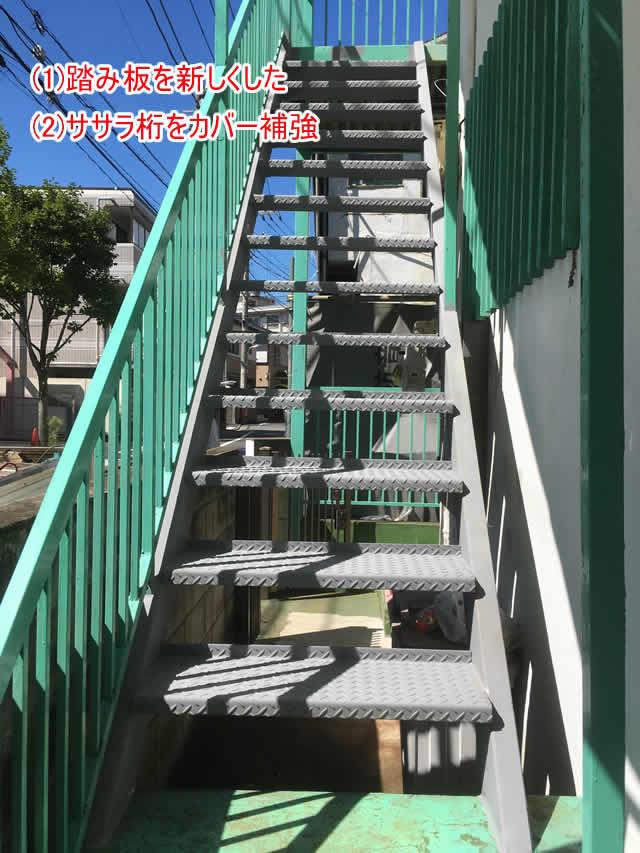 外階段が生まれ変わる