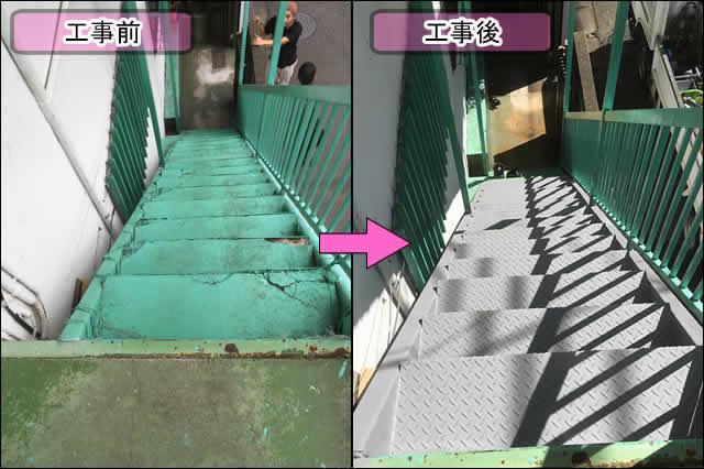 外階段の踏み板溶接修理