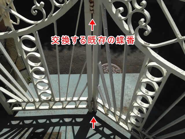 門扉の蝶番の不具合