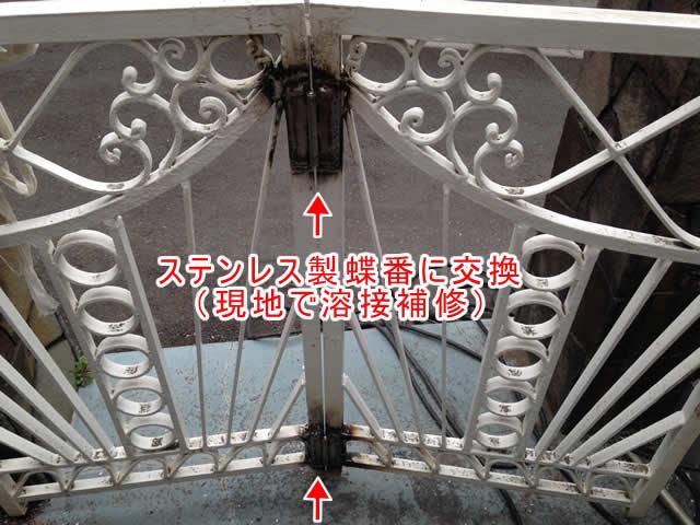 門扉の蝶番を交換