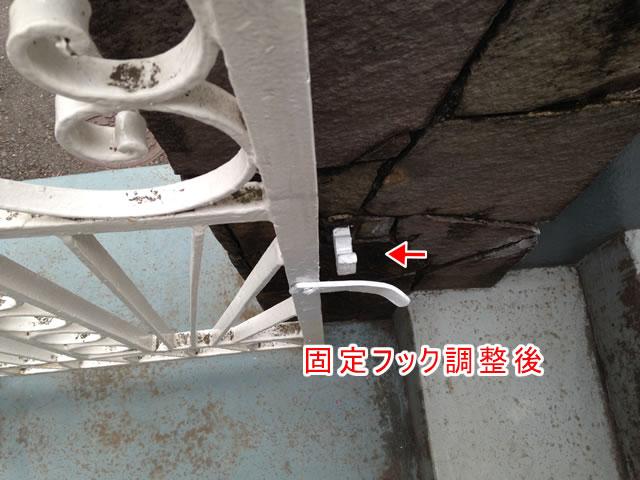 門扉の開閉修理(固定フック調整)