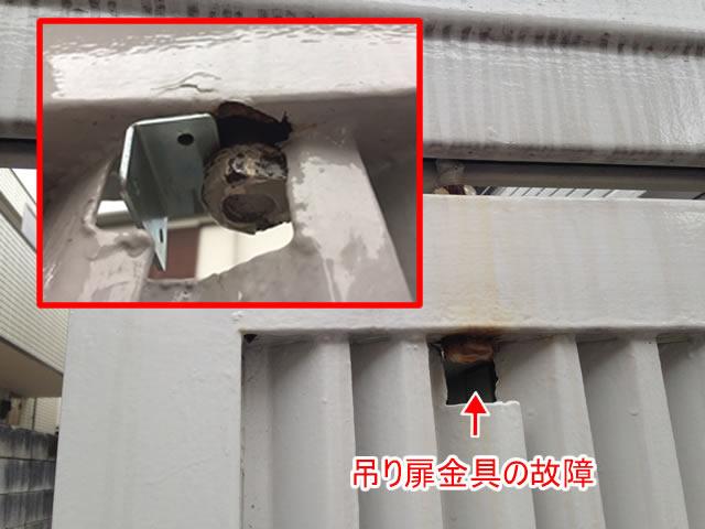 吊り扉金具の故障