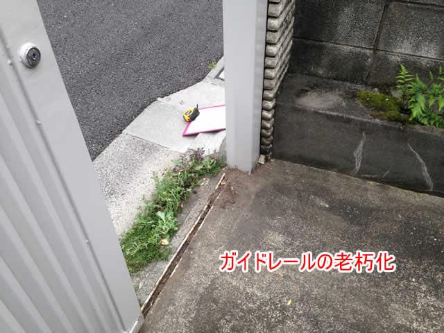 扉のガイドレールの老朽化