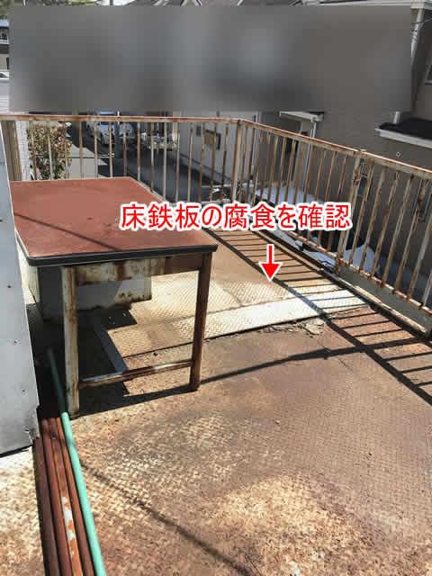 床鉄板の腐食サビを確認