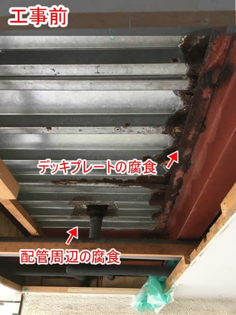 ガレージ天井のデッキプレートの腐食