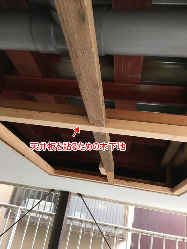 天井板の木下地