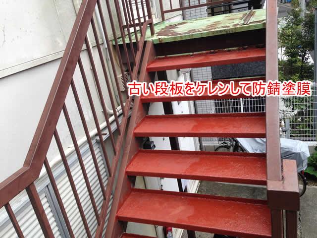 既存の段板に防錆塗膜