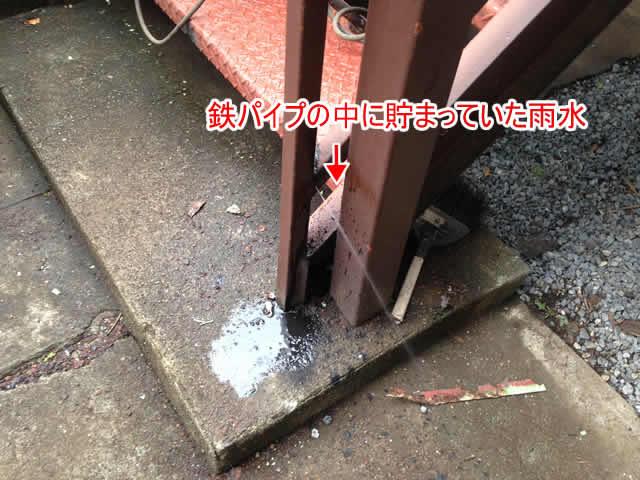 鉄パイプに貯まった雨水を抜く